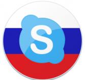 Русский язык посредством Skype для иностранцев